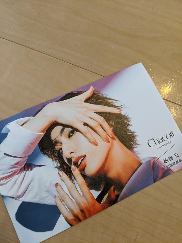 画像1: チャコットコスメで柚香光ちゃんのポストカード!