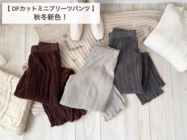 画像1: 【しまむら】新色登場!選びきれず3色購入したプリーツパンツ。【全色コーデ】