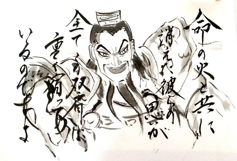 画像1: 【キングダム】王騎&廉頗のカッコいい筆手書きイラスト!映画の続編が待ち通しくて原作マンガ読み直し中♪