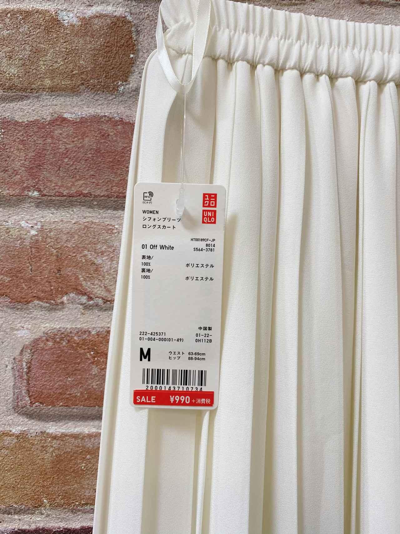 画像2: 【ユニクロ】えっ!まさかの990円?超高見え♡「プリーツスカート」でコーデしてみた