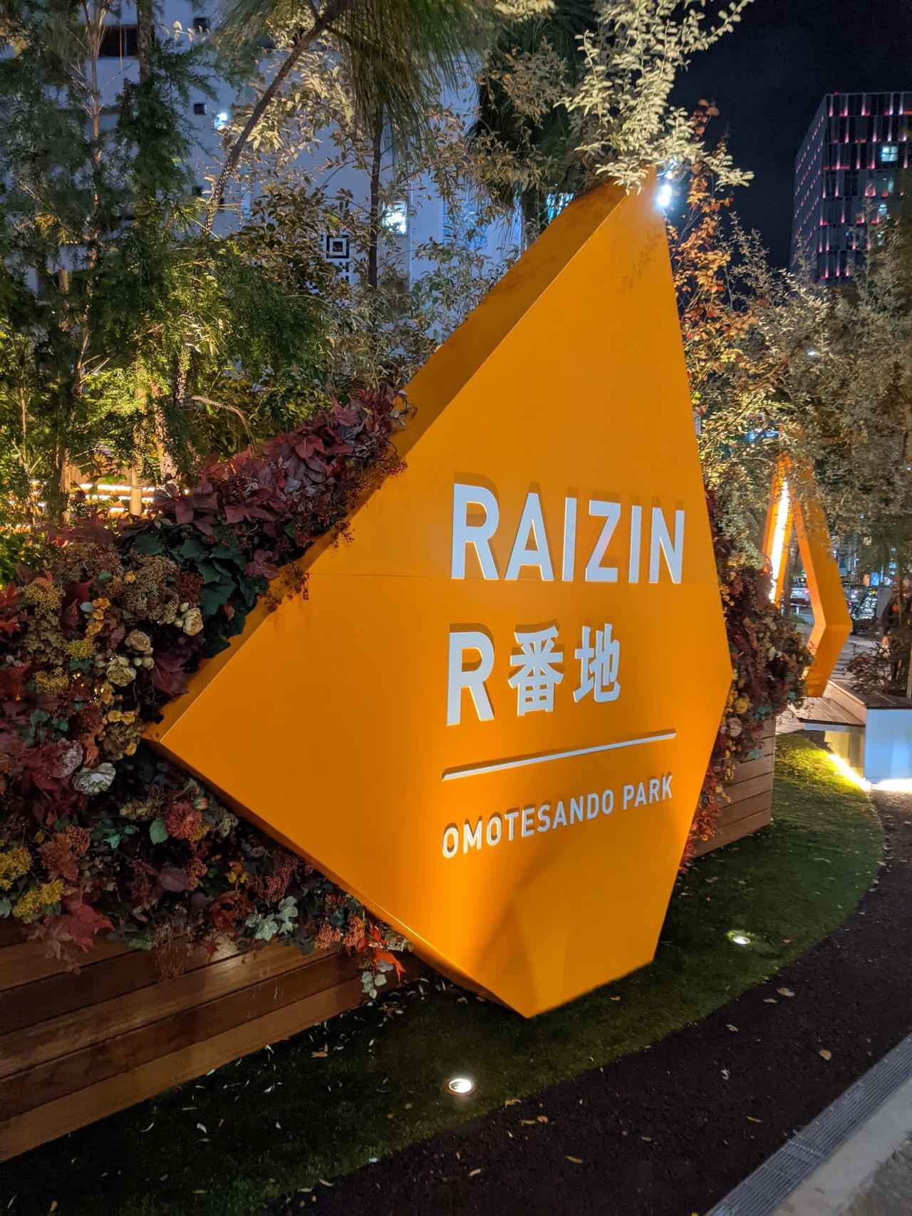 画像1: 南青山RAIZIN R番地