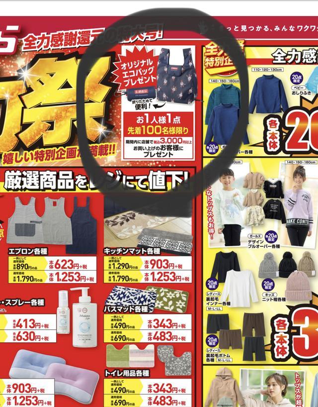 画像8: 【しまむら】値札を二度見したレザースカートと激混みの理由。【広告の品】