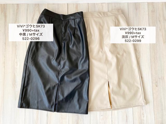 画像1: 【しまむら】値札を二度見したレザースカートと激混みの理由。【広告の品】