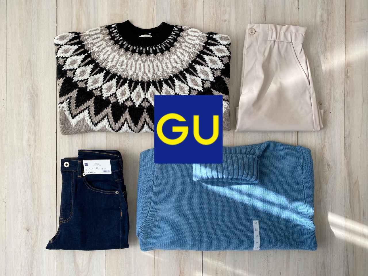 画像11: 【GU】ちょい派手が可愛いメンズニット!!とセール購入品。【コーデ】