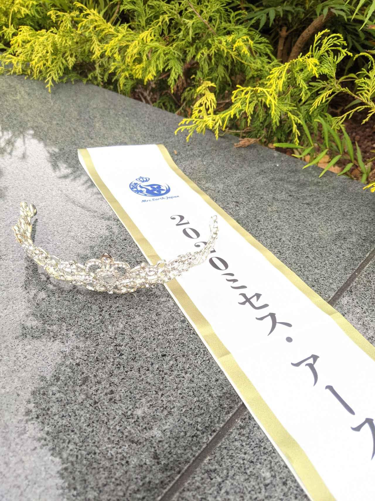画像1: ミセスアースジャパン日本大会