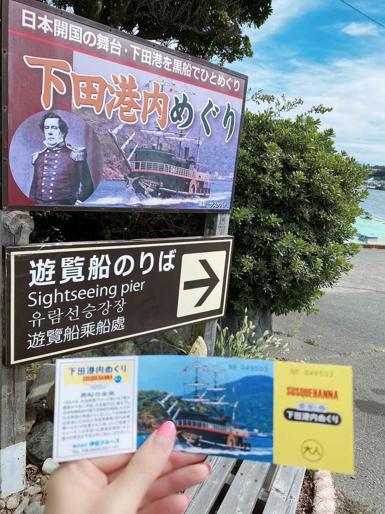 画像1: 黒船でタイムスリップ♡日本開国の舞台「下田港巡り」