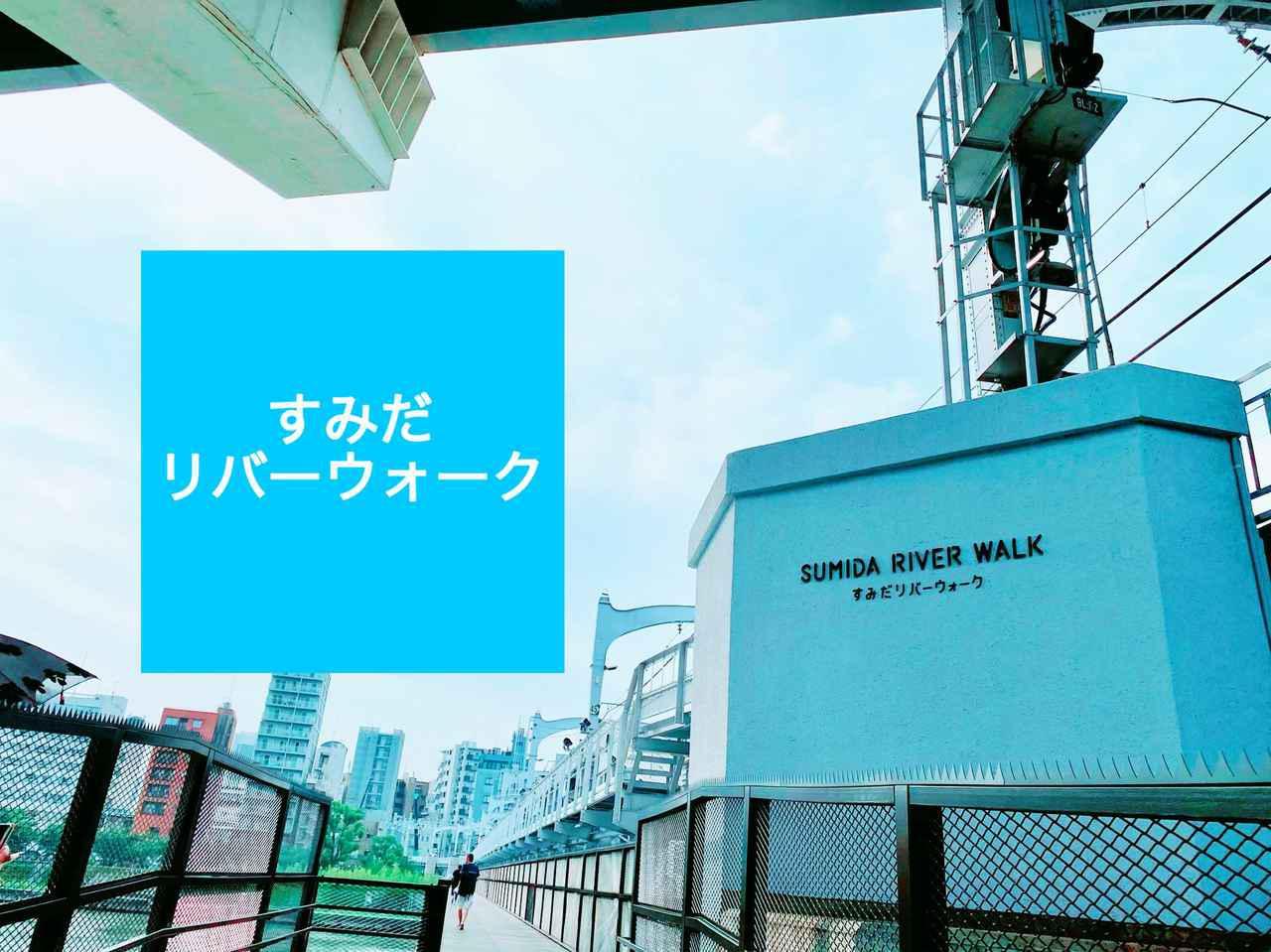 画像: 【新名所】今年開通!「すみだリバーウォーク」を渡ってみよう♪ - senken trend news-最新ファッションニュース