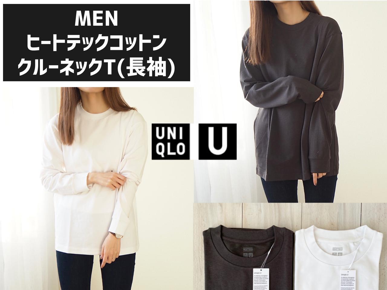 画像8: 【ユニクロ】感謝祭で今話題のヒートテックTシャツを購入!生地やサイズ感は?どうやって着る?【レビュー】