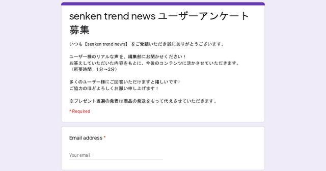 画像1: senken trend news ユーザーアンケート募集