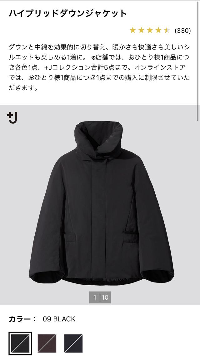 画像1: 【ユニクロ+J】失敗した?滑り込みで購入した超人気ダウンジャケットのサイズ感。