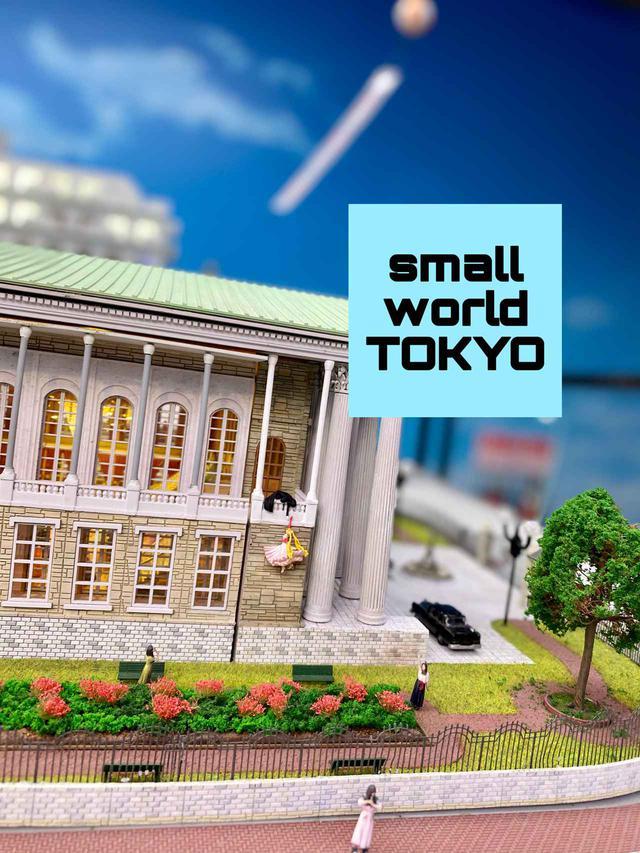 画像: わぁ!こんな所に・・・・!「SMALL WORLDS TOKYO」で見つけた有名人たち♡ - senken trend news-最新ファッションニュース