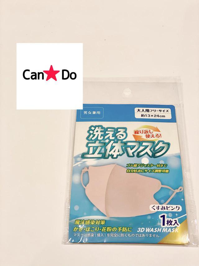 画像: 【キャンドゥ】で見つけた♡サイズ調整可能な優秀マスク! - senken trend news-最新ファッションニュース