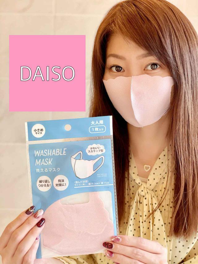 画像: 【ダイソー】100円で買える♡大人可愛い!高機能過ぎる「洗えるマスク」 - senken trend news-最新ファッションニュース