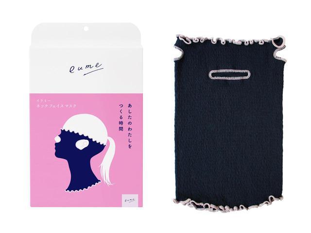 画像: 【イウミー】「ネックフェイスマスク」¥4,785(税込) 出典:senken trend news