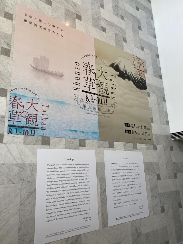 画像3: 嵐山に出来た新スポット♡京都を感じる建築美「福田美術館」
