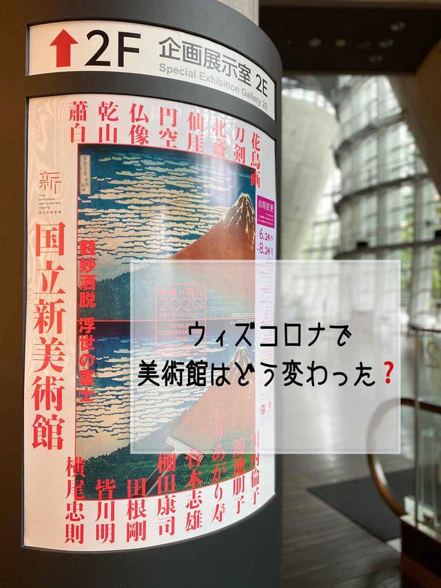 画像: 美術館は「ウィズコロナ時代」でどう変化したのか? - senken trend news-最新ファッションニュース