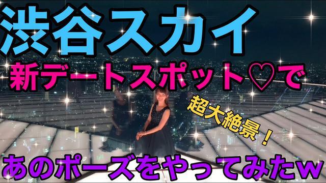 画像: 【SHIBUYA SKY】渋谷の新デートスポット♡日本最大級!屋上展望空間でやってみた事は… youtu.be