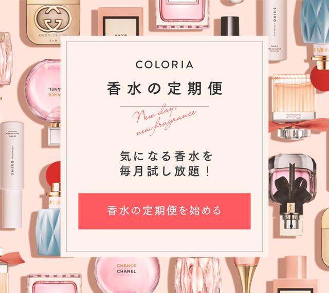 画像: COLORIA - 今日の服に、今日の香りを。