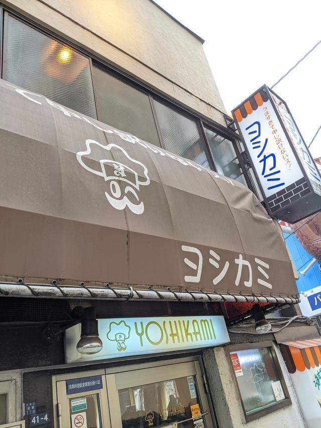 画像2: 行列ビーフシチュー【ヨシカミ】