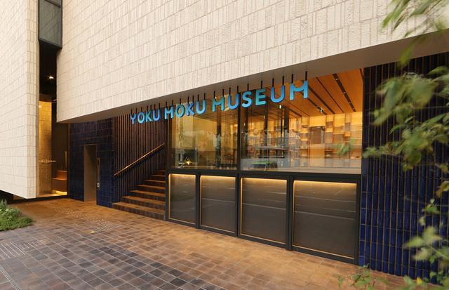 画像: ヨックモックミュージアム - YOKU MOKU MUSEUM
