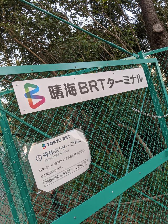 画像2: 東京BRTに乗ってみた!