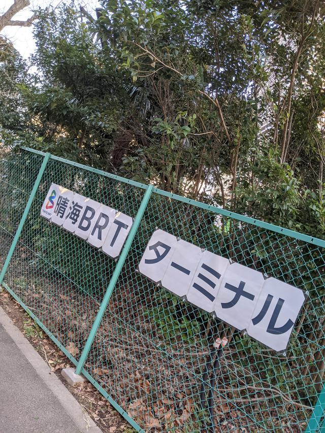 画像1: 東京BRTに乗ってみた!