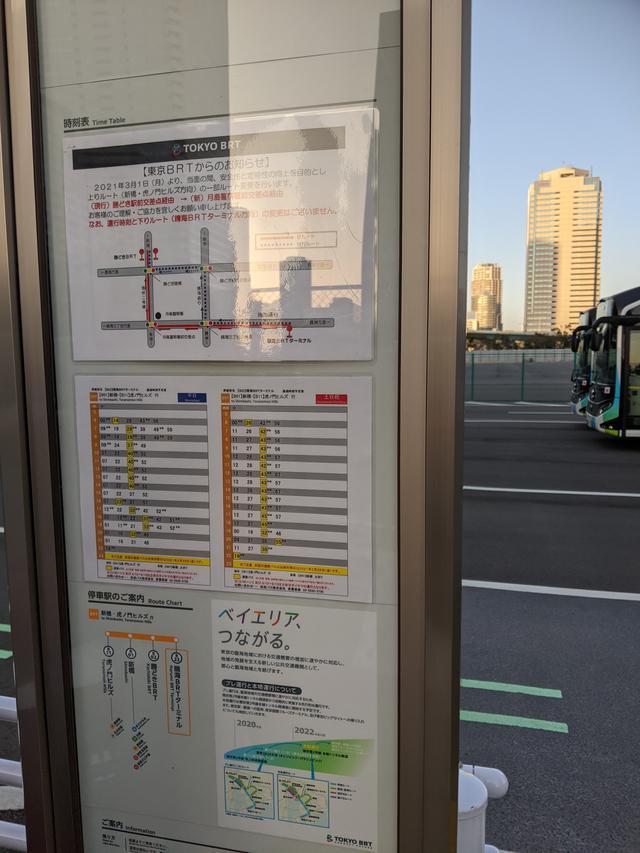 画像3: 東京BRTに乗ってみた!