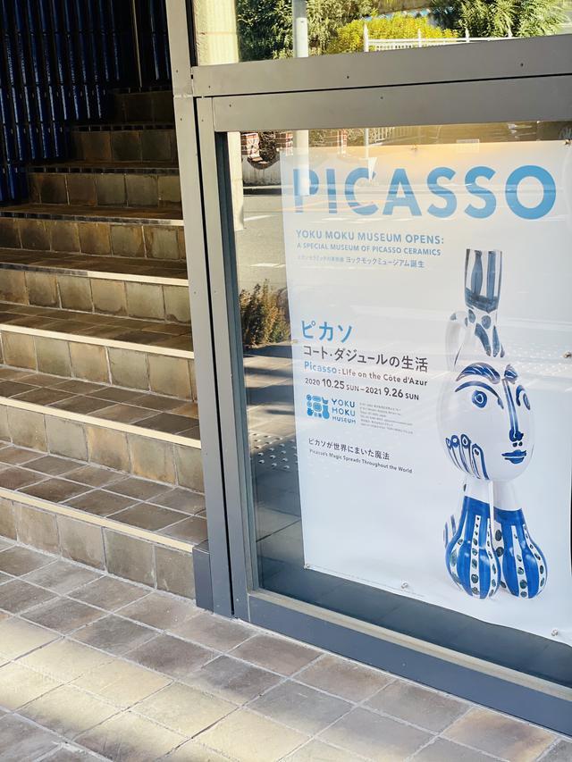 画像: ピカソが陶器作品!?