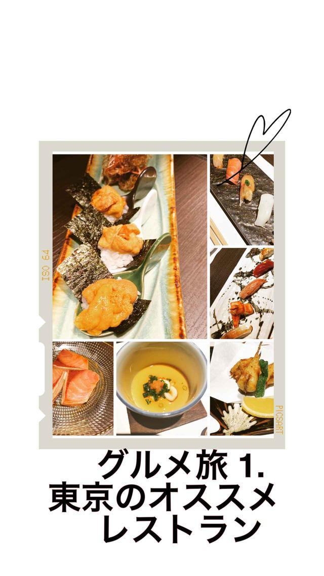 画像2: 東京❤︎お勧めレストラン!