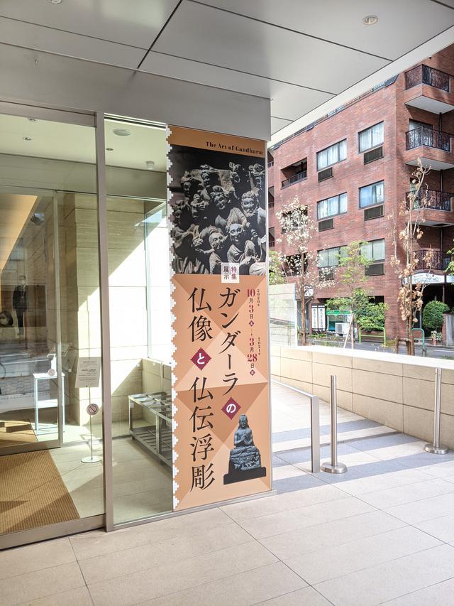画像1: 無料で美しい仏像鑑賞【半蔵門ミュージアム】