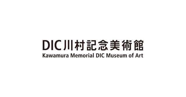 画像: DIC川村記念美術館 | Kawamura Memorial DIC Museum of Art