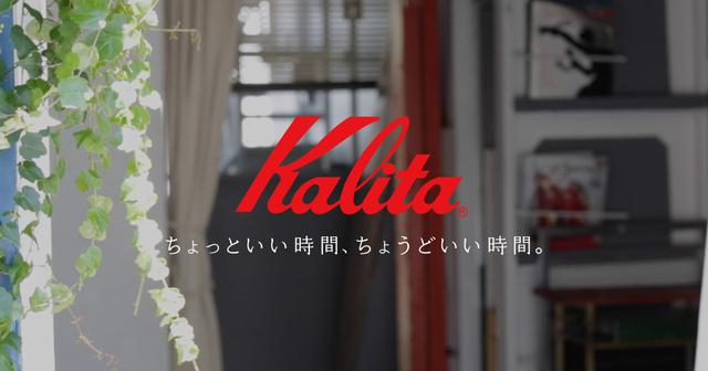 画像: コーヒー機器総合メーカーカリタ【Kalita】