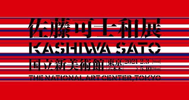 画像: 佐藤可士和展|国立新美術館(東京・六本木)