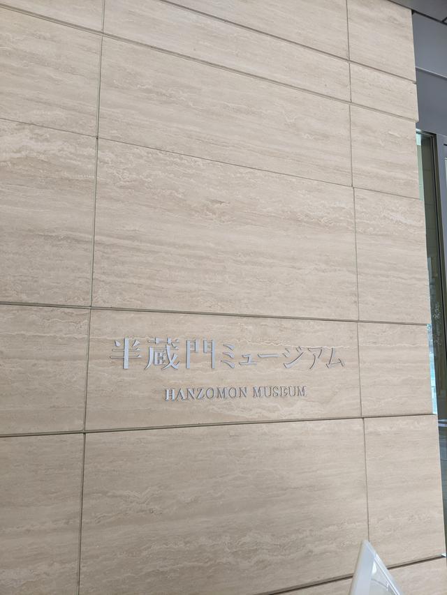 画像2: 無料で美しい仏像鑑賞【半蔵門ミュージアム】