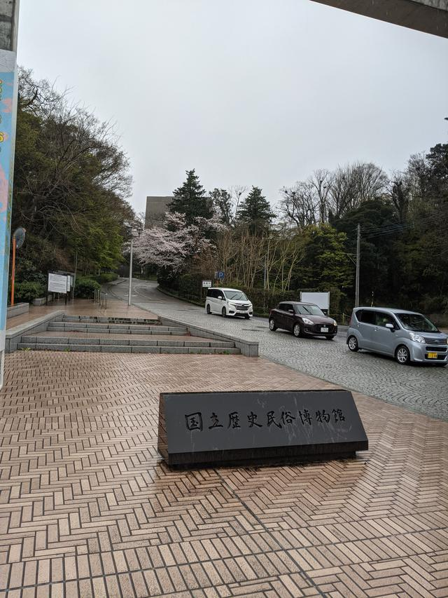 画像1: 佐倉 国立歴史民俗博物館