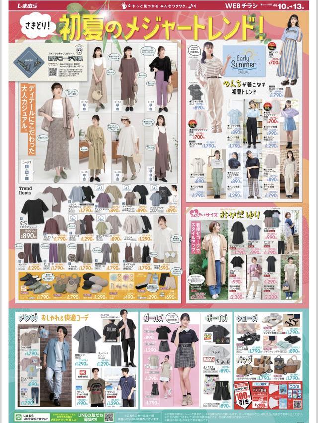画像1: www.shimamura.gr.jp
