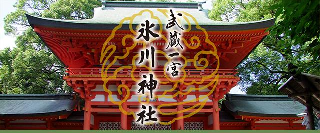 画像: 武蔵一宮 氷川神社