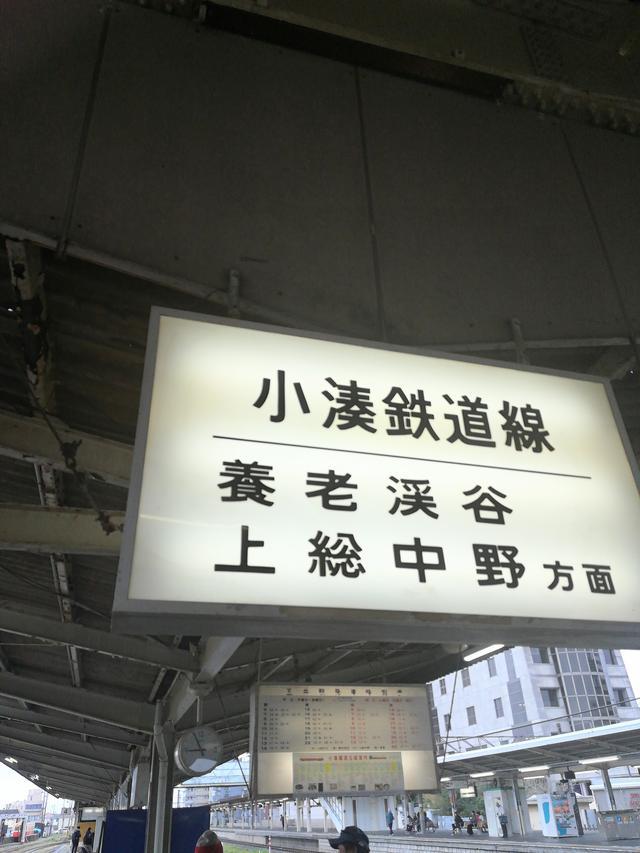 画像1: レトロかわいい『小湊鉄道』
