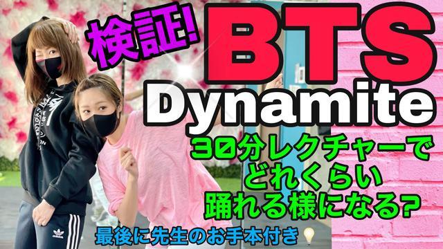 画像: 【踊ってみた】検証!BTS/Dynamiteレクチャー30分でどれくらい踊れる様になる? youtu.be