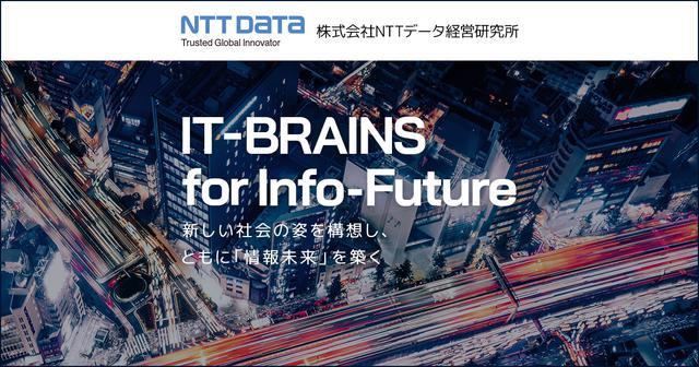 画像: ワーケーションは従業員の生産性と心身の健康の向上に寄与する ~ワーケーションの効果検証を目的とした実証実験を実施 | NTTデータ経営研究所