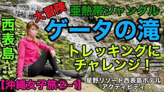 画像: 【沖縄女子旅②-1】亜熱帯ジャングルを大冒険!ゲータの滝トレッキングにチャレンジ♡(星野リゾート西表島ホテル) youtu.be