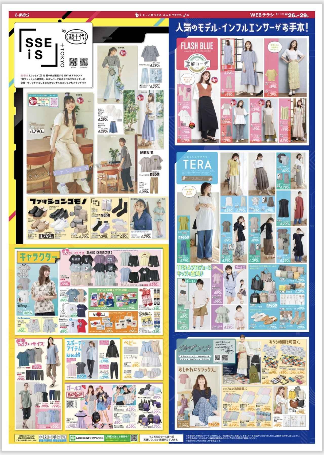 画像: 6/26しまむらWEBチラシ www.shimamura.gr.jp