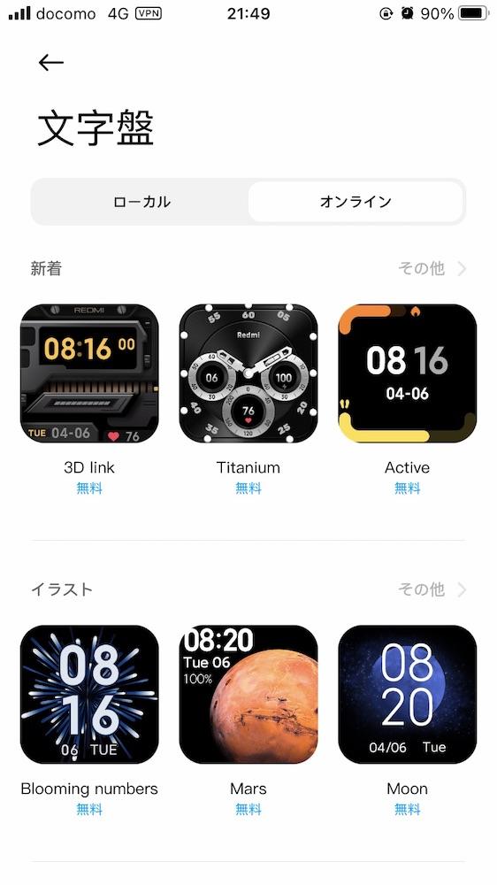 画像: ウォッチフェースのバリエーションはスマートフォンから確認できます 出典:Mi Watch Lite