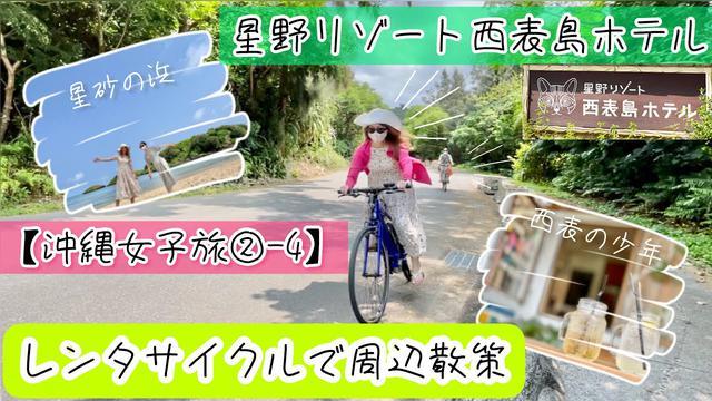 画像: 【沖縄女子旅②-4】西表島スポット巡り♡レンタサイクルで周辺散策(星野リゾート西表島ホテル) youtu.be
