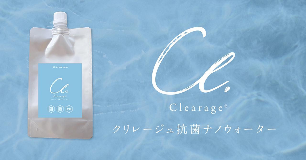 画像: Clearage®(クリレージュ)抗菌ナノウォーター