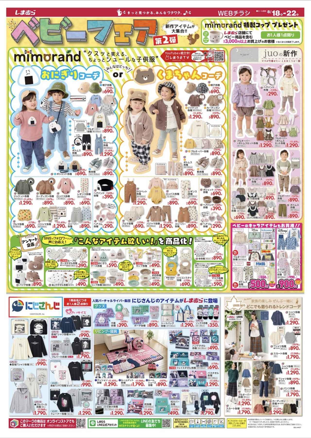 画像: www.shimamura.gr.jp