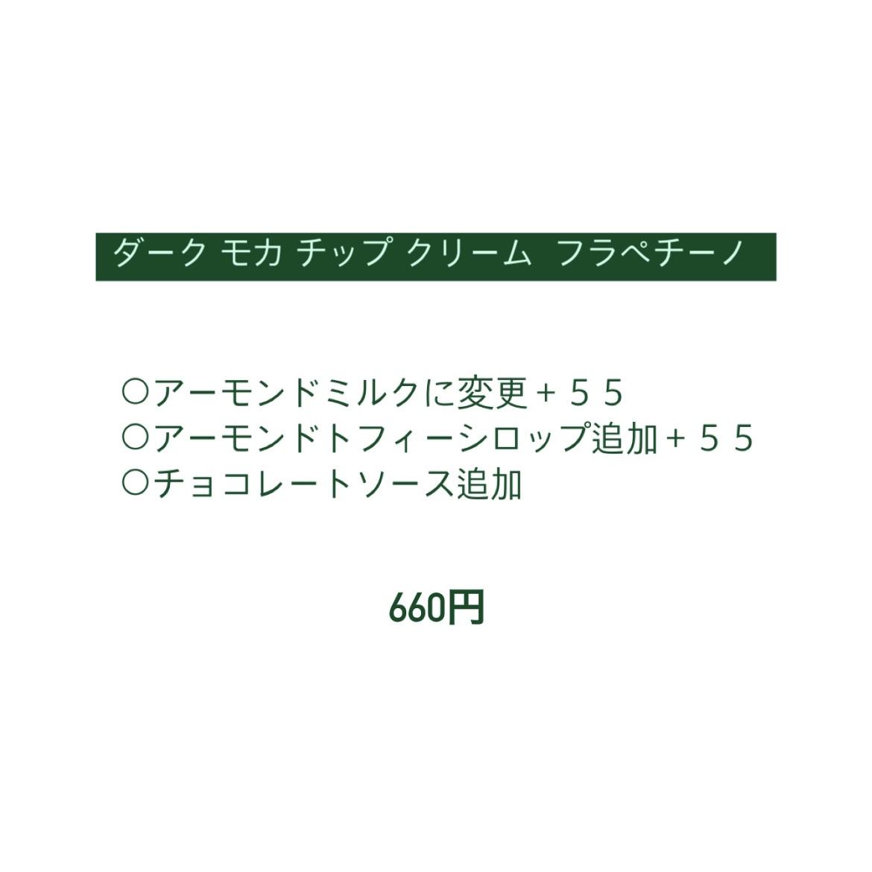 画像: 相性抜群カスタム【アーモンドチョコチップフラペチーノ】