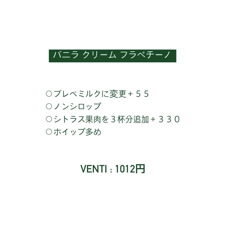 画像: これが本当の1000円カスタム!【みかんヨーグルトフラペチーノ】