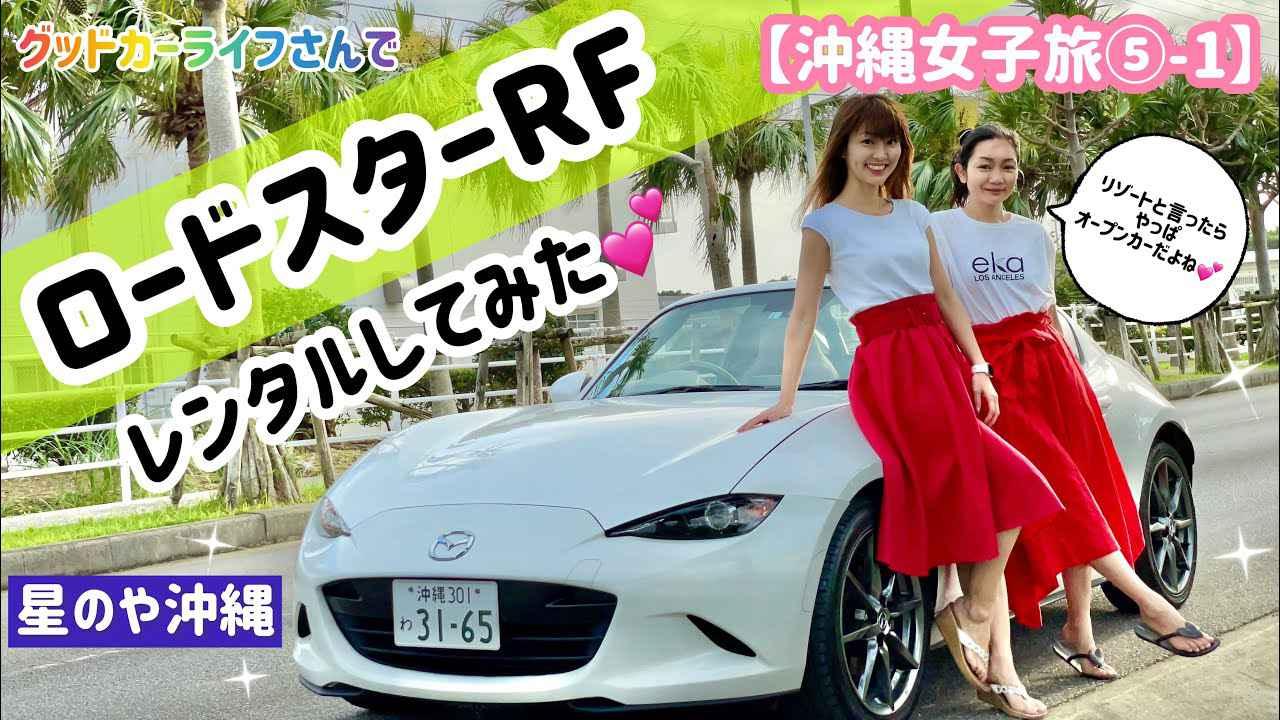 画像: 【沖縄女子旅⑤-1】リゾートと言ったらオープンカー♪ロードスターRFをレンタルしてみた♡(星のや沖縄) youtu.be