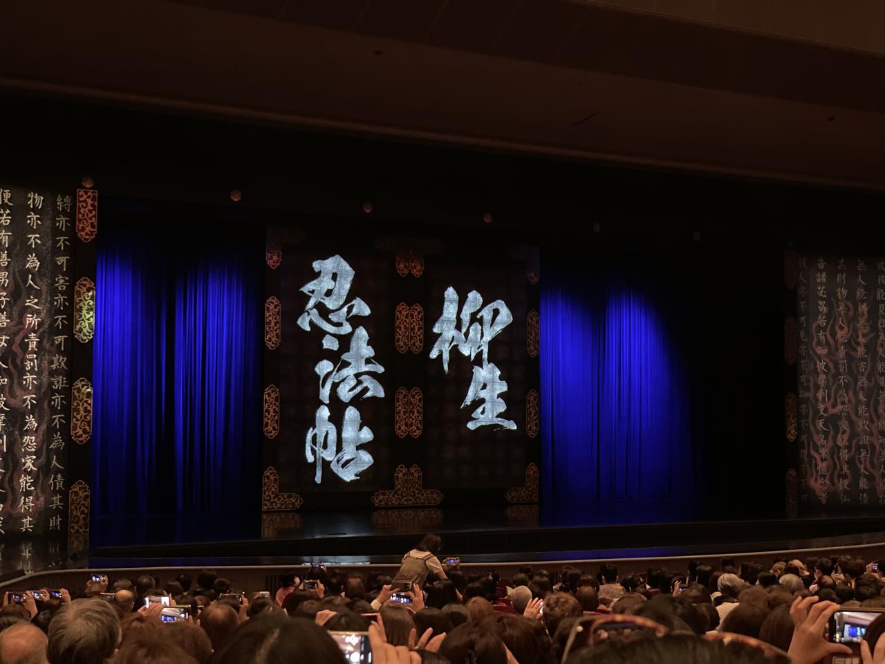 画像: 1幕→柳生忍法帖(お芝居)
